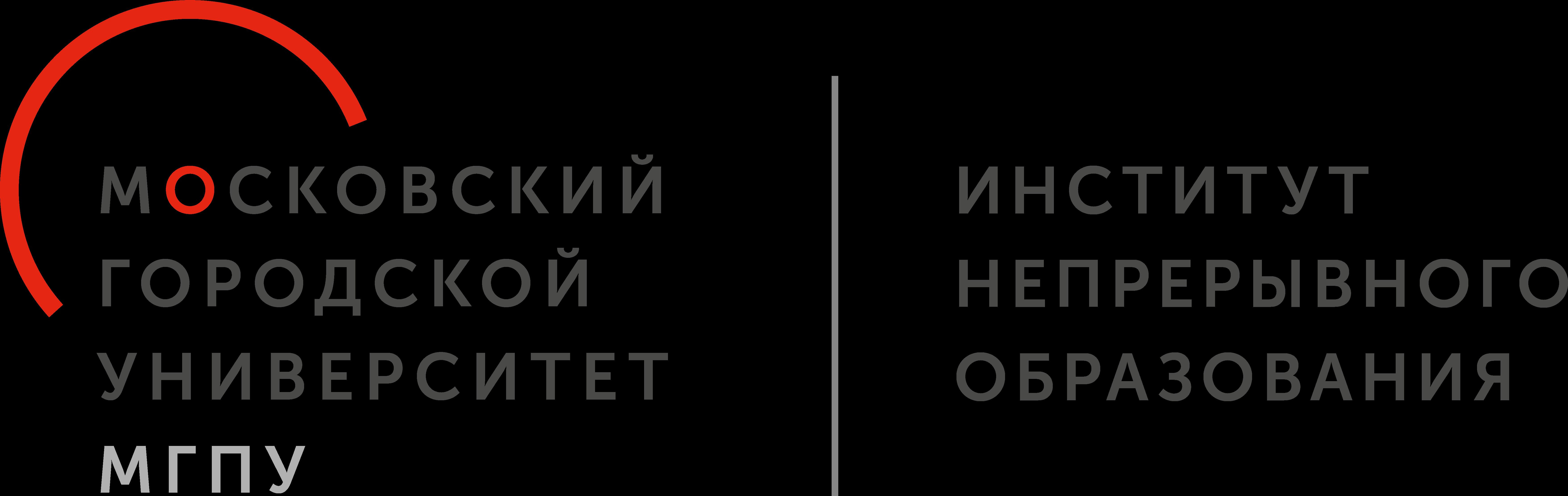 ИНО МГПУ