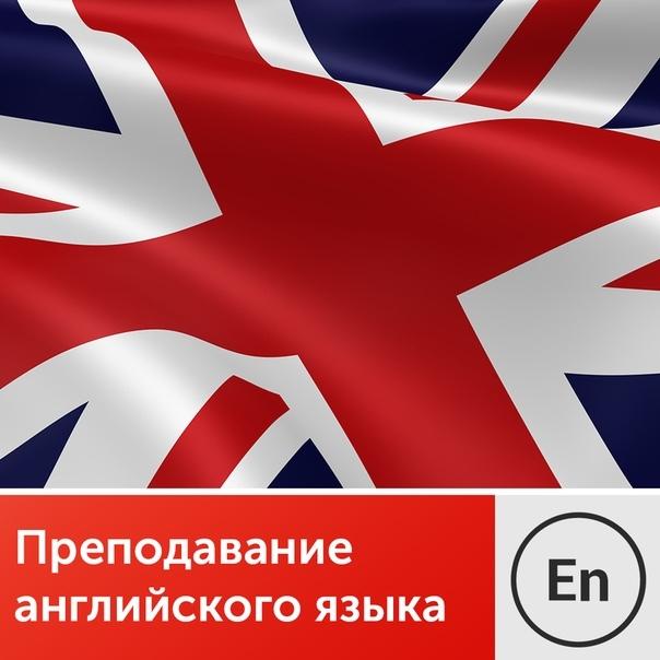 Преподавание иностранного (английского) языка