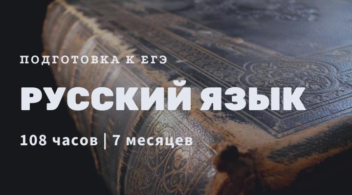 Подготовка к ЕГЭ по русскому языку (уровень программы: продвинутый)