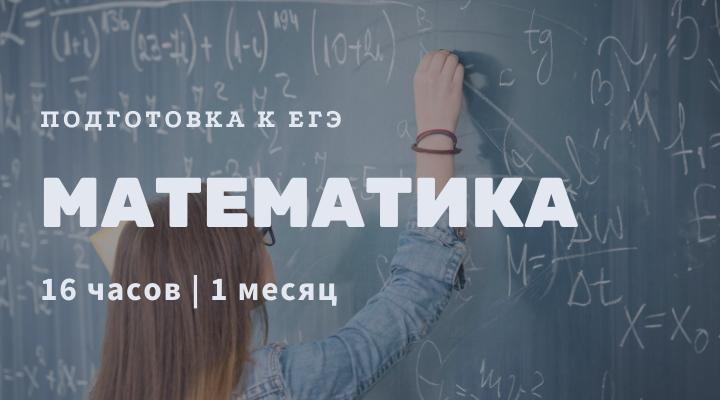 Подготовка к ЕГЭ по математике (уровень программы: экспресс)