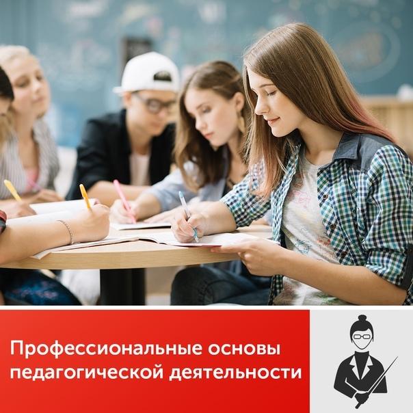Профессиональные основы педагогической деятельности