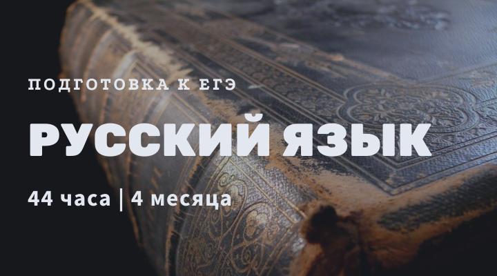 Подготовка к ЕГЭ по русскому языку (уровень программы: интенсивный)