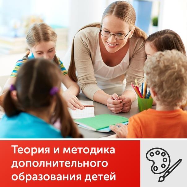 Теория и методика дополнительного образования детей (квалификация — педагог дополнительного образования)