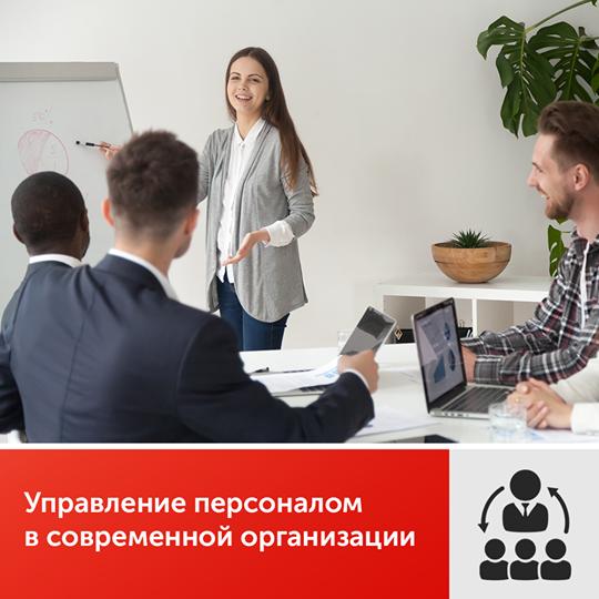 Управление персоналом в современной организации