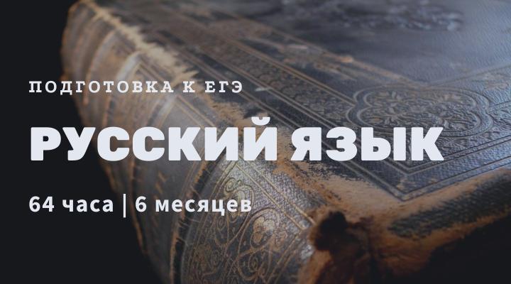 Подготовка к ЕГЭ по русскому языку (уровень программы: оптимальный)