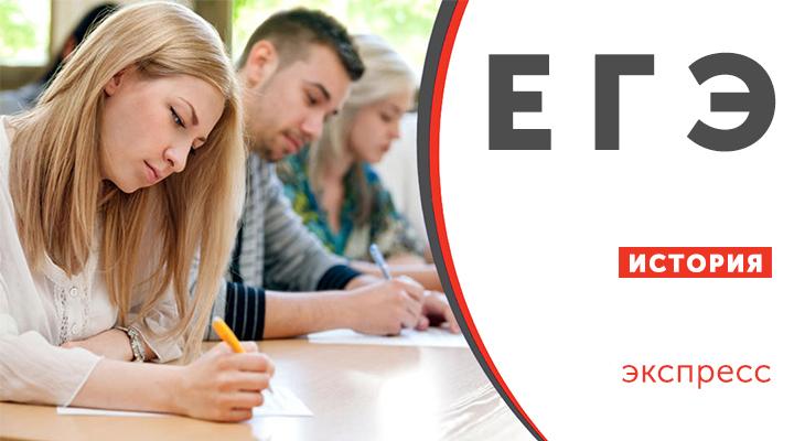 Подготовка к ЕГЭ по истории (уровень программы: экспресс)