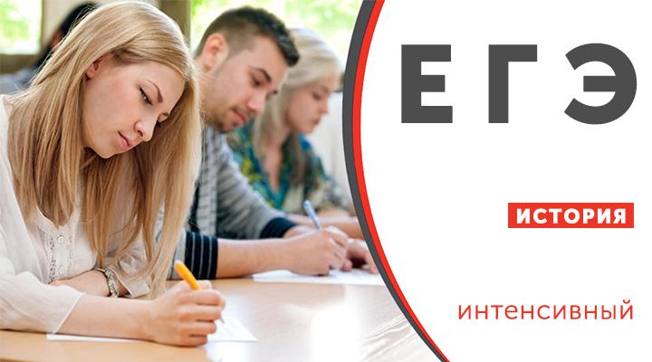 Подготовка к ЕГЭ по истории (уровень программы:интенсивный)