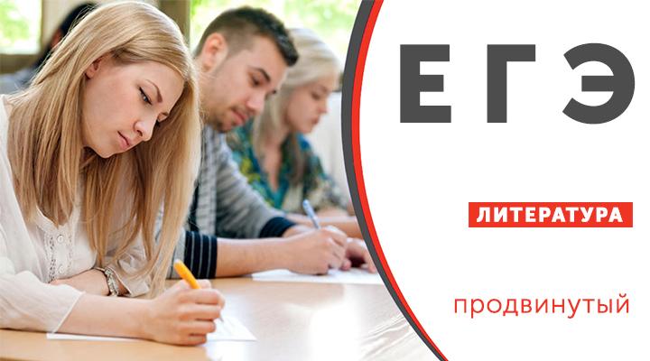 Подготовка к ЕГЭ по литературе (уровень программы: продвинутый)