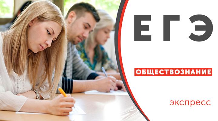 Подготовка к ЕГЭ по обществознанию ( уровень программы: экспресс )