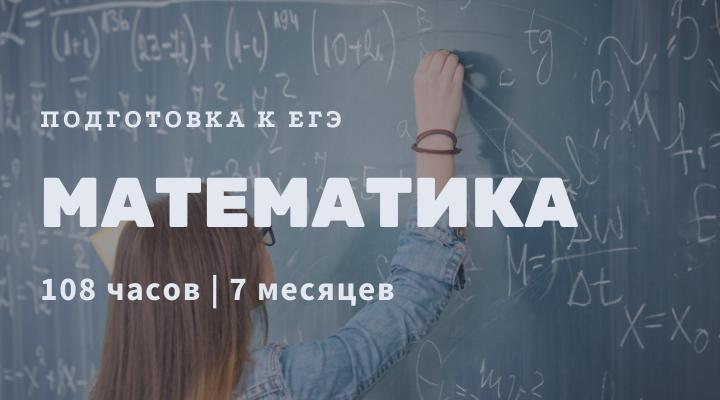 Подготовка к ЕГЭ по математике (уровень программы: продвинутый)