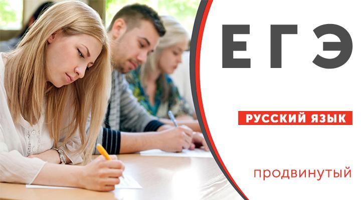 Подготовка к ЕГЭ по русскому языку ( уровень программы : продвинутый )