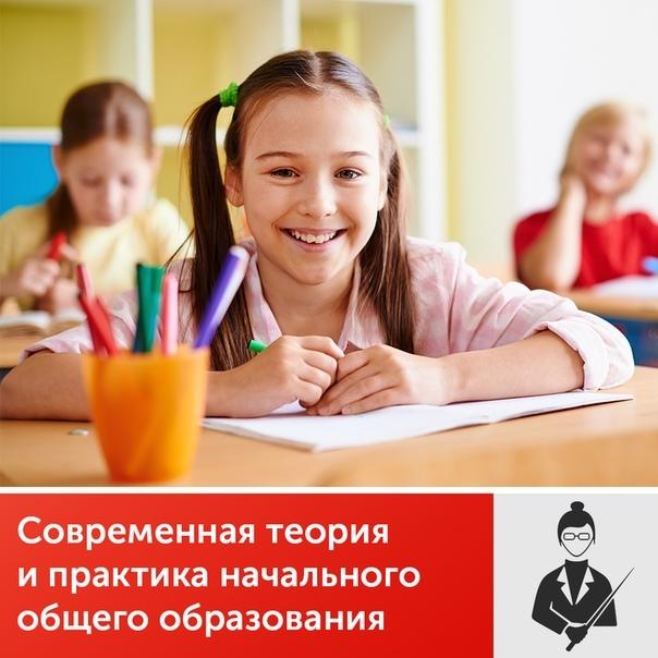 Современная теория и практика начального общего образования