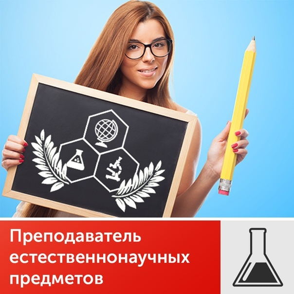 Преподаватель естественнонаучных предметов (химия, биология и география)