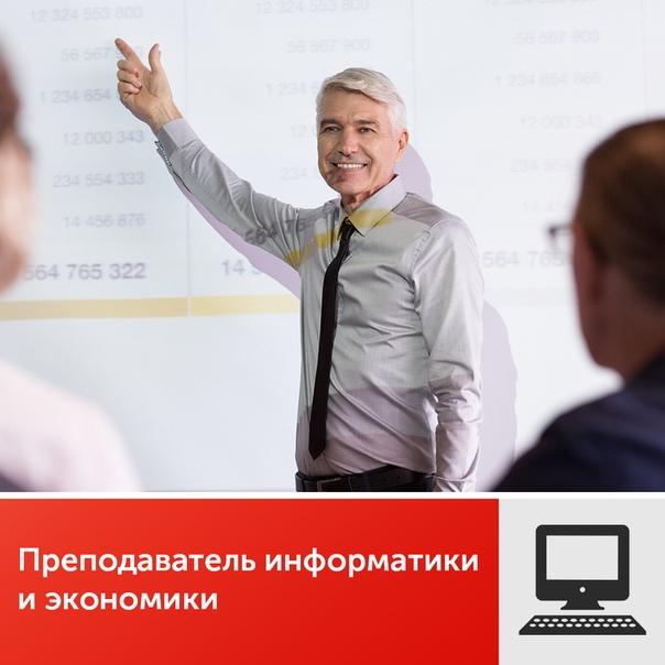 Преподаватель информатики и экономики
