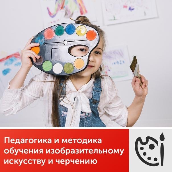 Педагогика и методика обучения изобразительному искусству и черчению (квалификация — преподаватель изобразительного искусства и черчения)