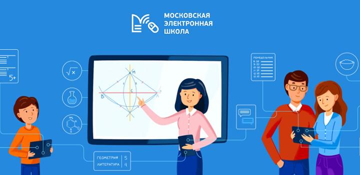 Проектирование уроков на основе электронных образовательных материалов Московской электронной школы