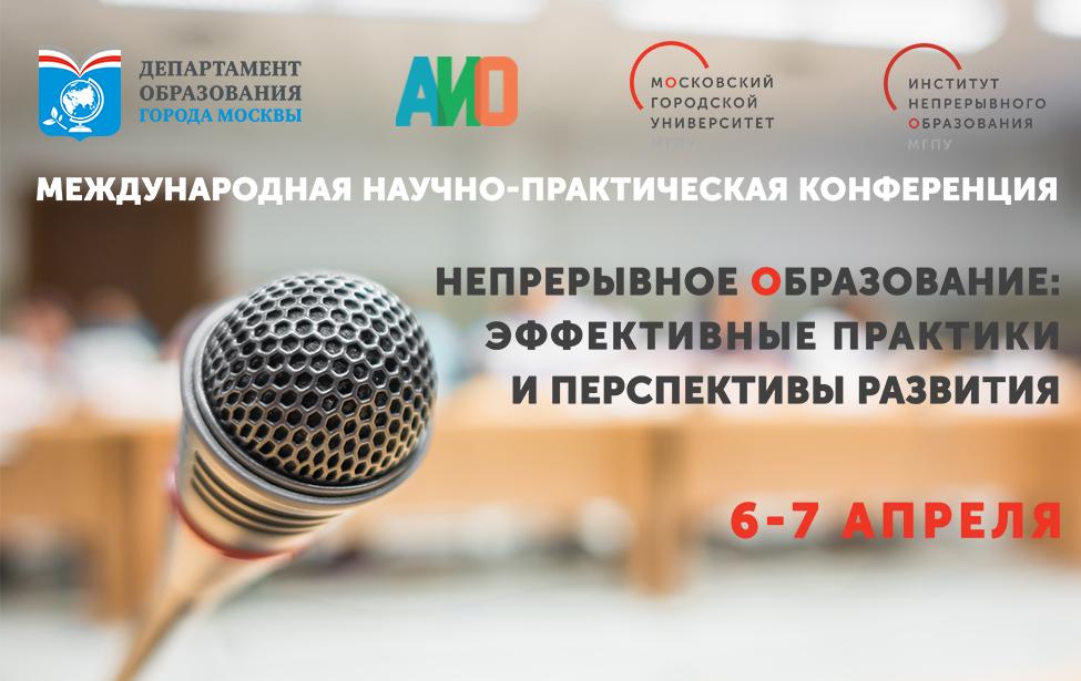 06.04.2018 — 07.04.2018 состоится  международная научно-практическая конференция «Непрерывное образование: эффективные практики и перспективы развития»