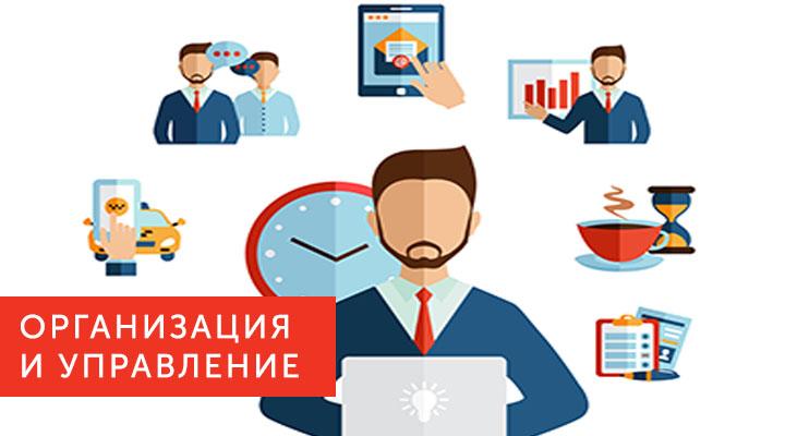 Дистанционное обучение: организация и управление