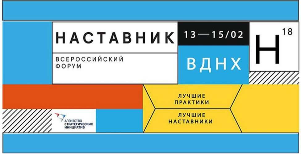 13 февраля — открытие форума «Наставник — 2018»