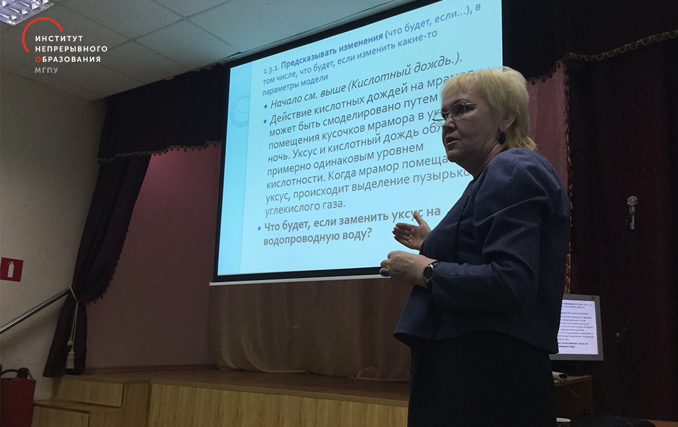 Итоги семинара  «Формирование естественнонаучной грамотности на уроках биологии и во внеурочной деятельности».