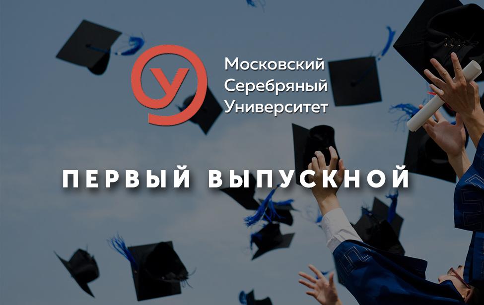 Внимание!!! Изменение даты!!!<br> Мероприятие, посвященное выпуску первых студентов Серебряного университета состоится 22.03.18