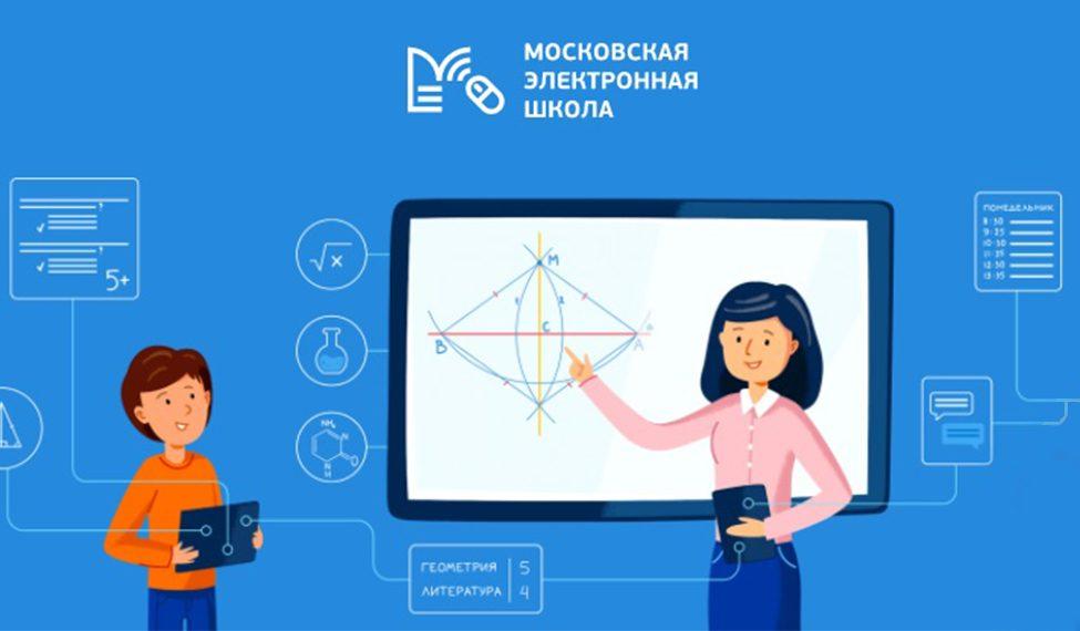 Итоги мастер-класса «Московская электронная школа»: лучшие практики разработки и использования электронных образовательных материалов»