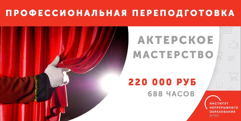 «Актерское мастерство»