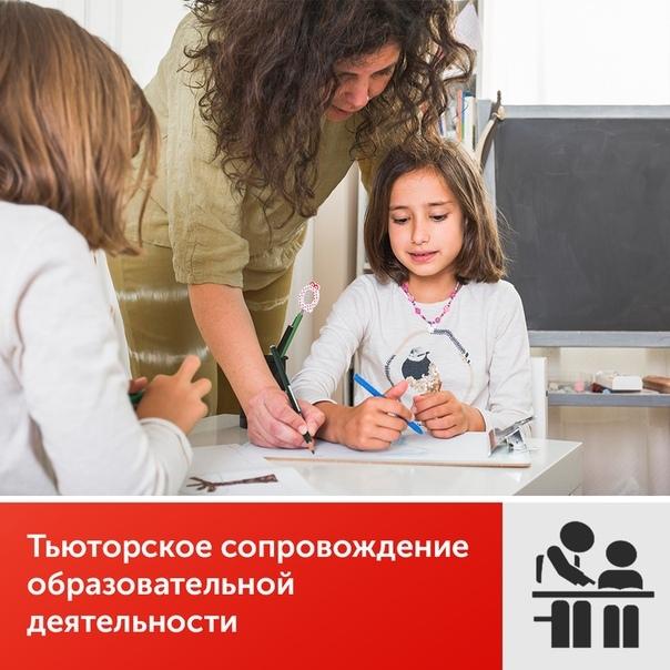 Тьюторское сопровождение образовательной деятельности