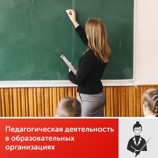 Педагогическая деятельность в образовательных организациях