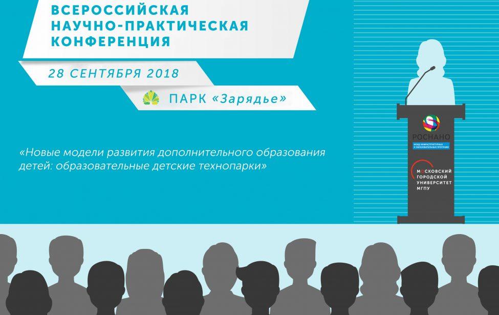 Всероссийская научно-практическая конференция «Новые модели развития дополнительного образования детей: образовательные детские технопарки»