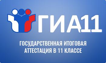 История России: подготовка к ГИА-11
