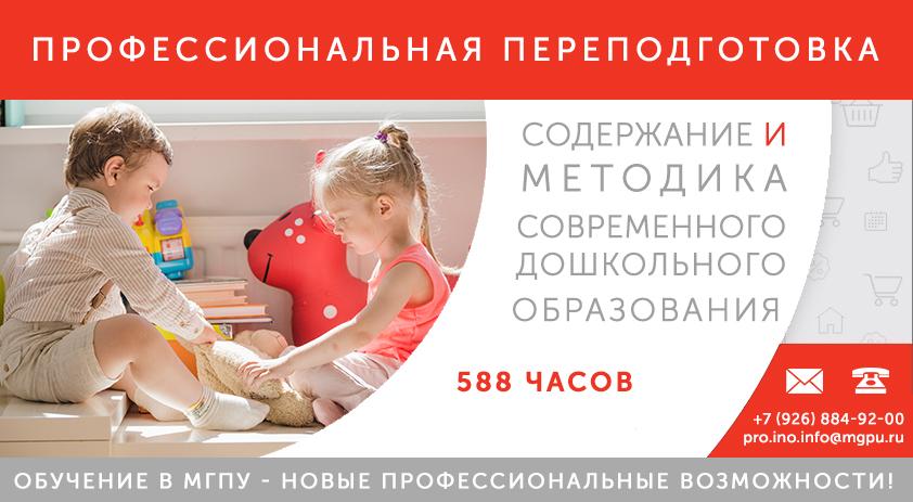 Завершается набор на программу «Содержание и методика современного дошкольного образования»