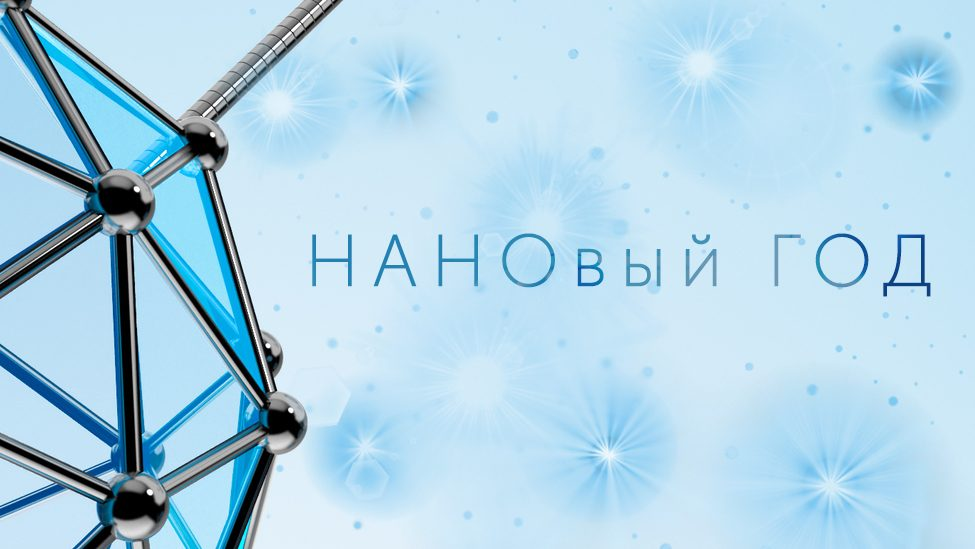 Поздравляем всех участников и партнеров с началом нового НАНОВОГО учебного года!