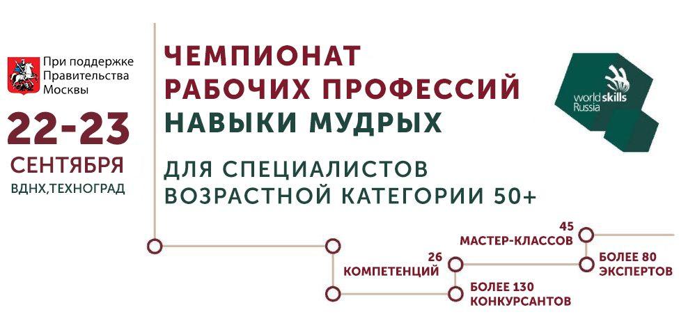 Московский серебряный университет дарит  «НАВЫКИ МУДРЫМ»