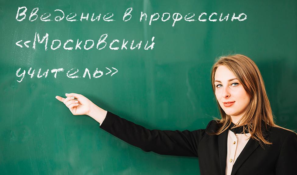Введение в профессию «Московский учитель»