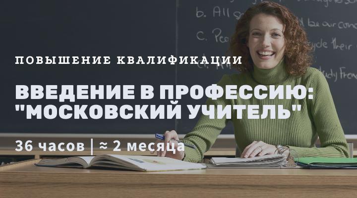Введение в профессию: «Московский учитель»