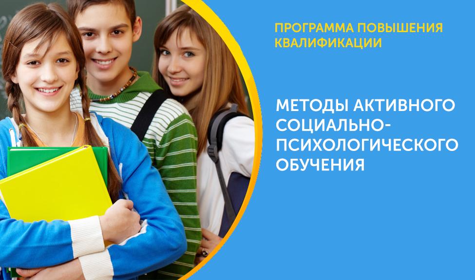 Методы активного социально-психологического обучения