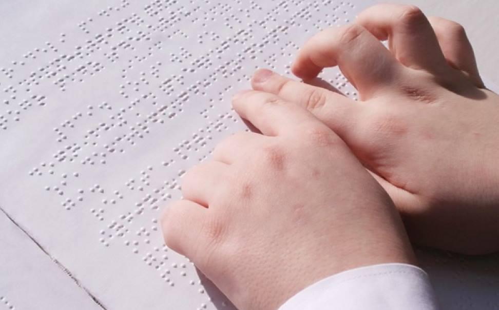 Вебинар «Образовательная среда для детей с нарушениями зрения»