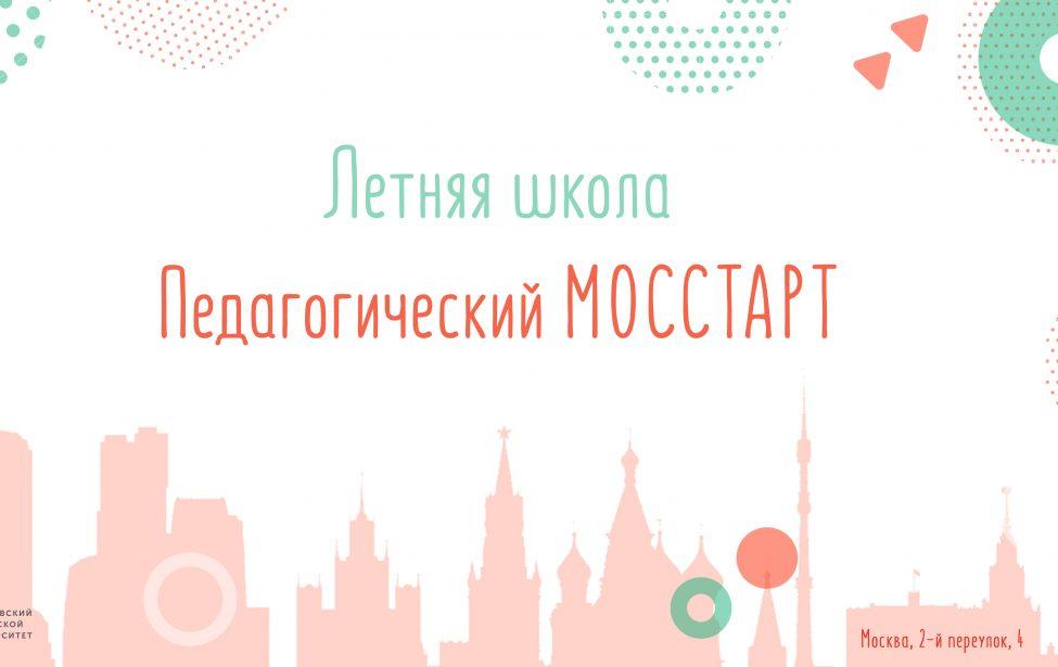 Летняя школа «Педагогический МОССТАРТ»