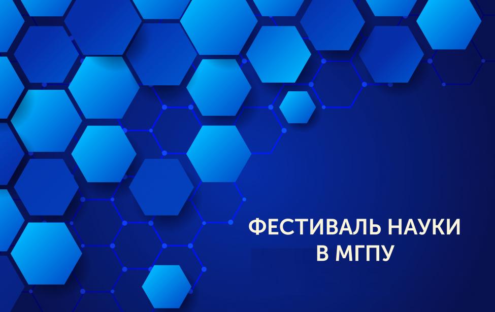 Фестиваль науки 2019