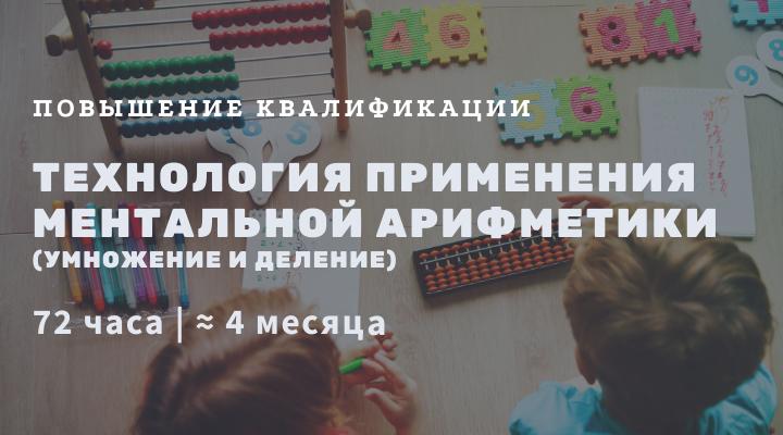 Технология применения ментальной арифметики как средства скоростного вычисления арифметических действий на умножение и деление