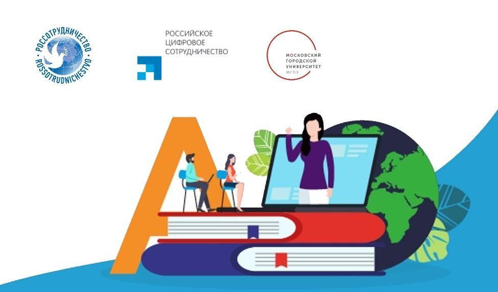 Цифровая грамотность: старт обучения педагогов русскоязычных школ за рубежом