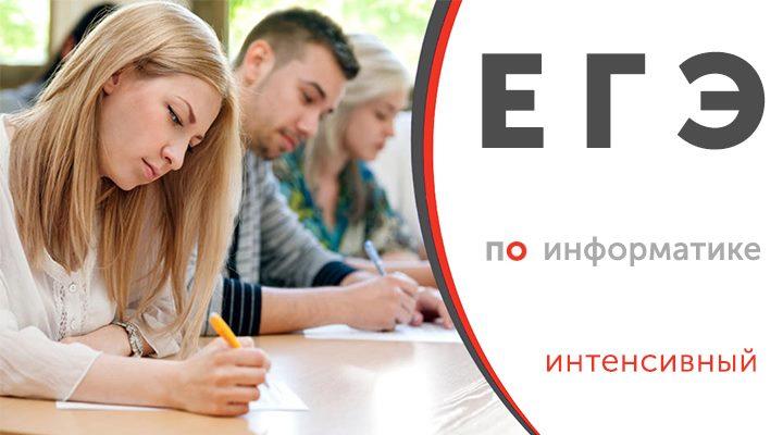 Подготовка к ЕГЭ по информатике (уровень программы: интенсивный)