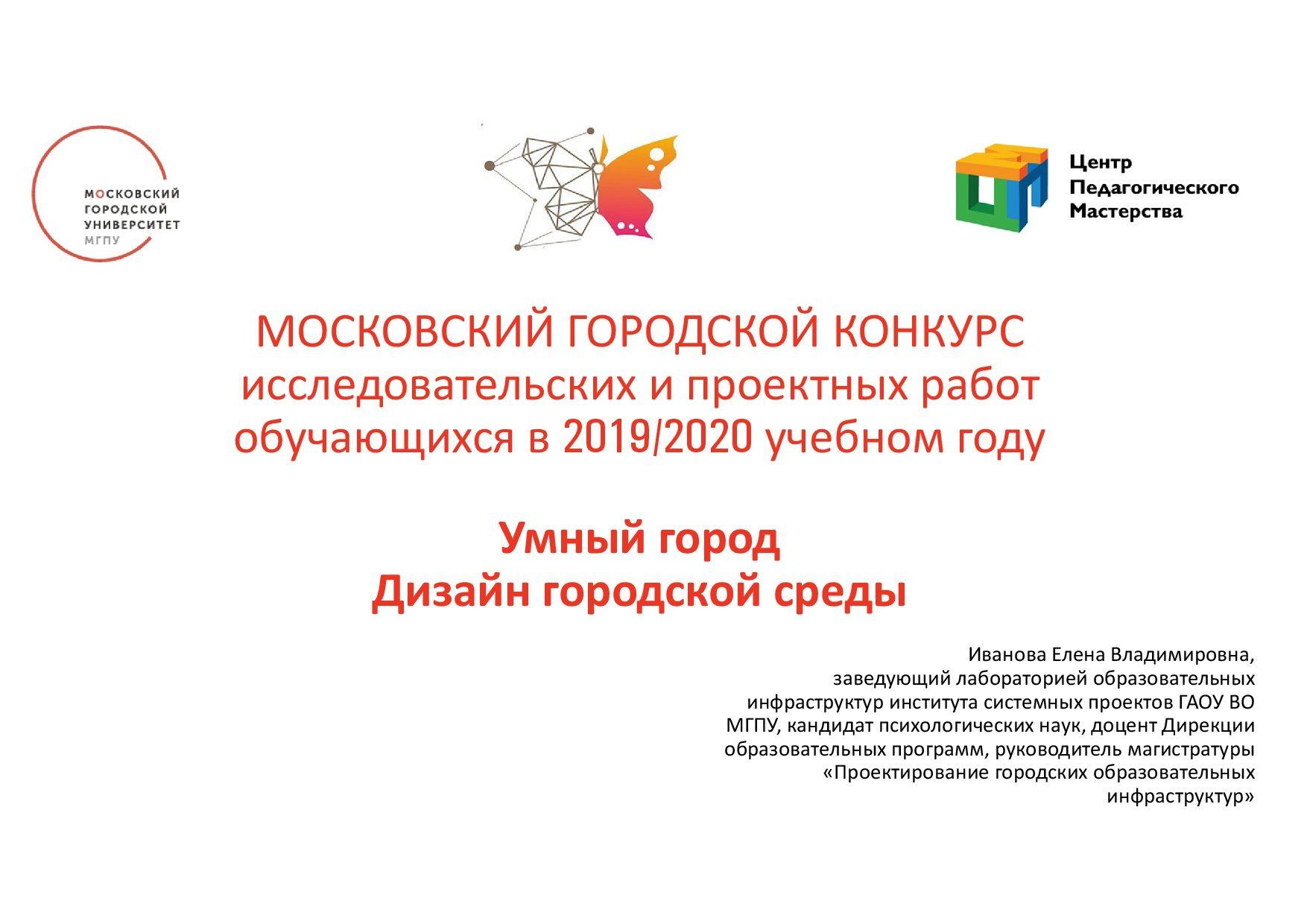 Презентация на МГК -Иванова ЕВ-001