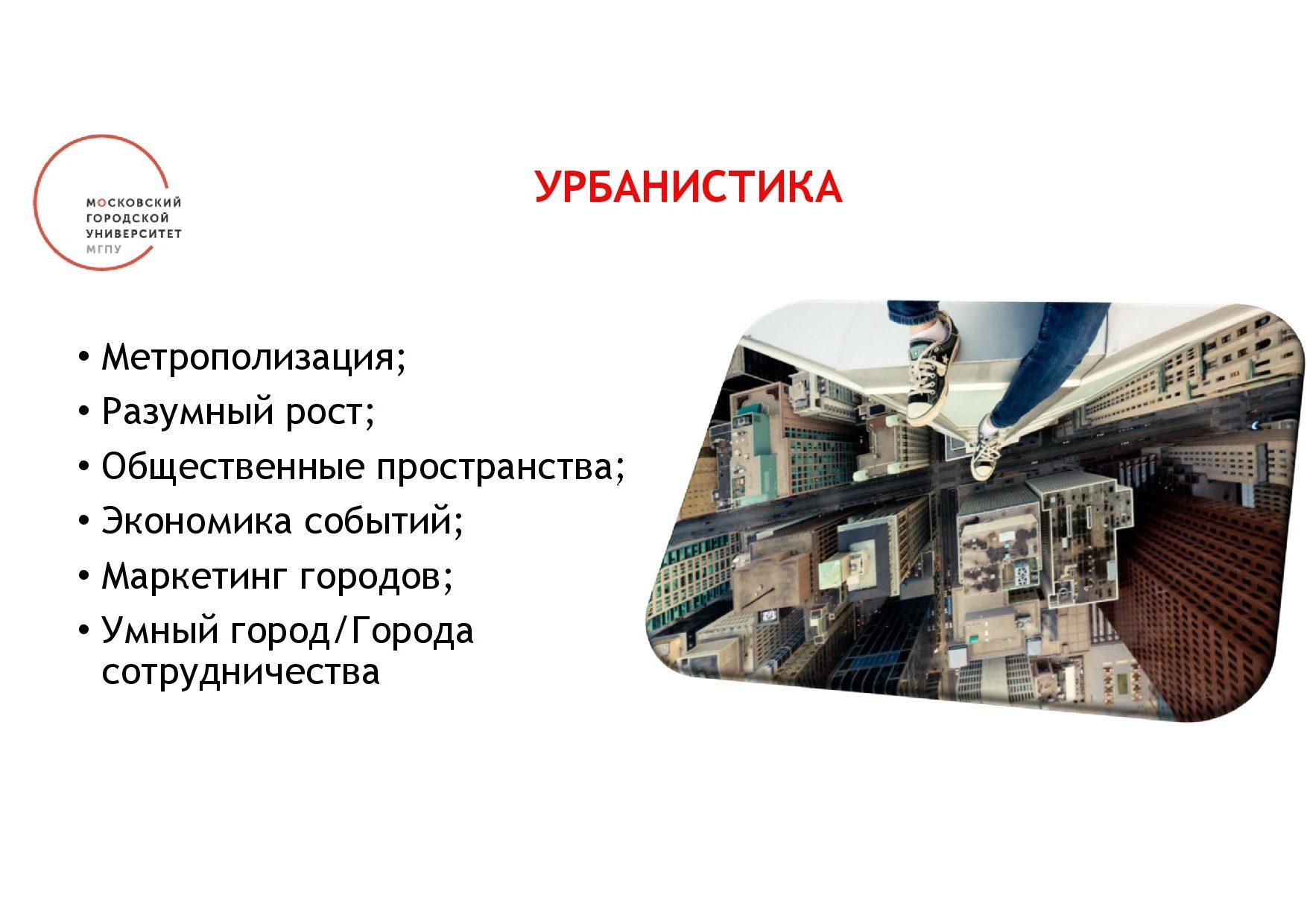 Презентация на МГК -Иванова ЕВ-003