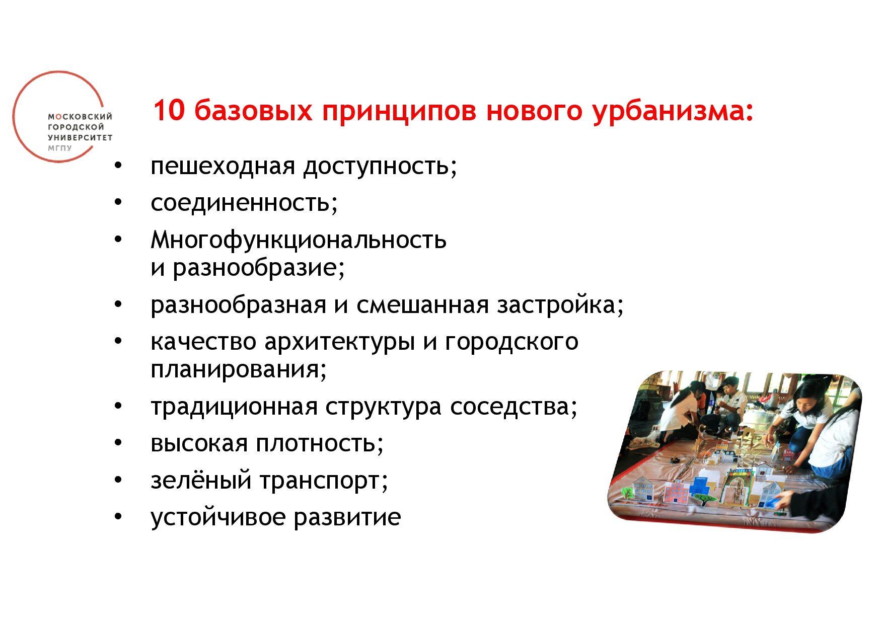 Презентация на МГК -Иванова ЕВ-004