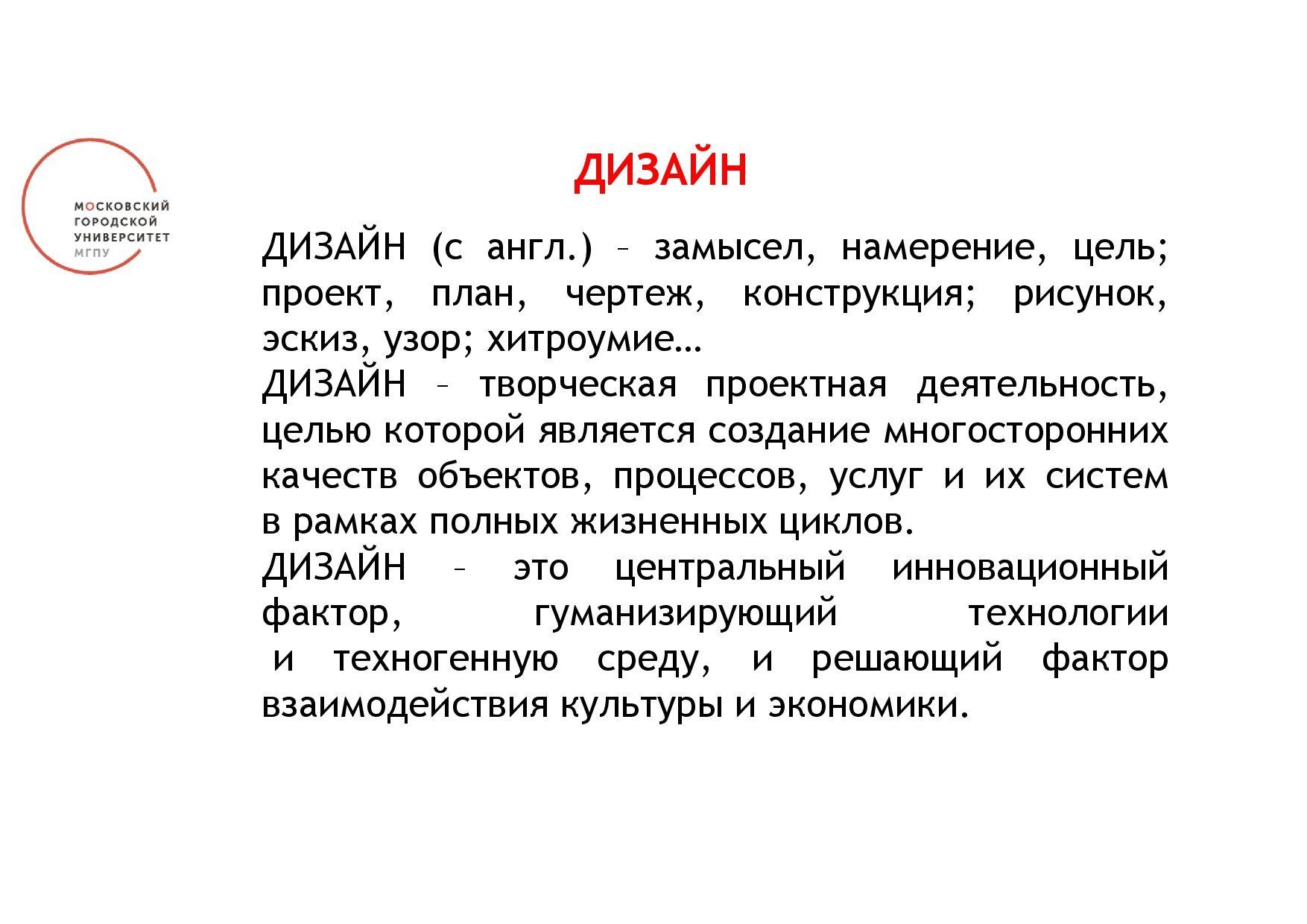 Презентация на МГК -Иванова ЕВ-005