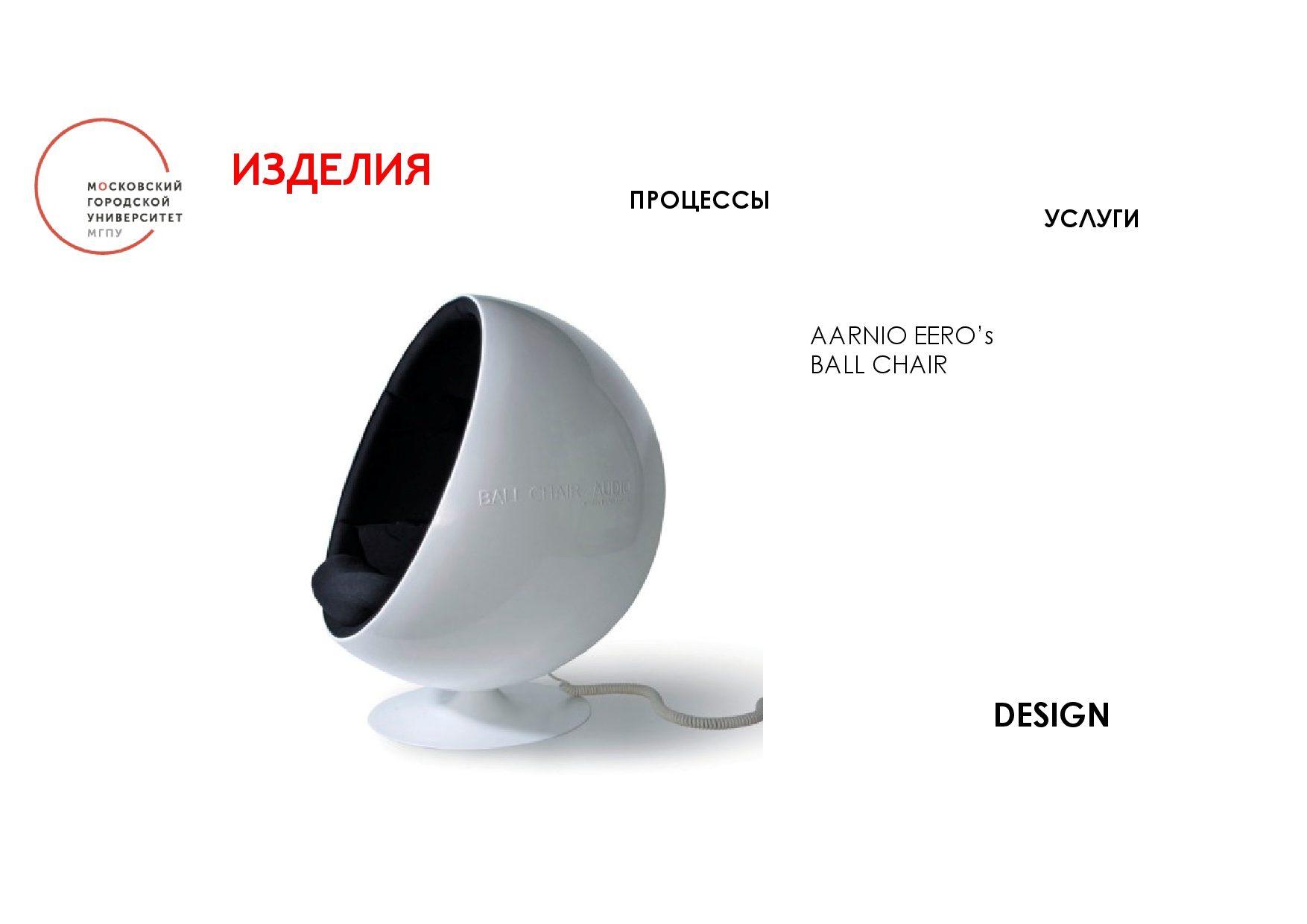 Презентация на МГК -Иванова ЕВ-006