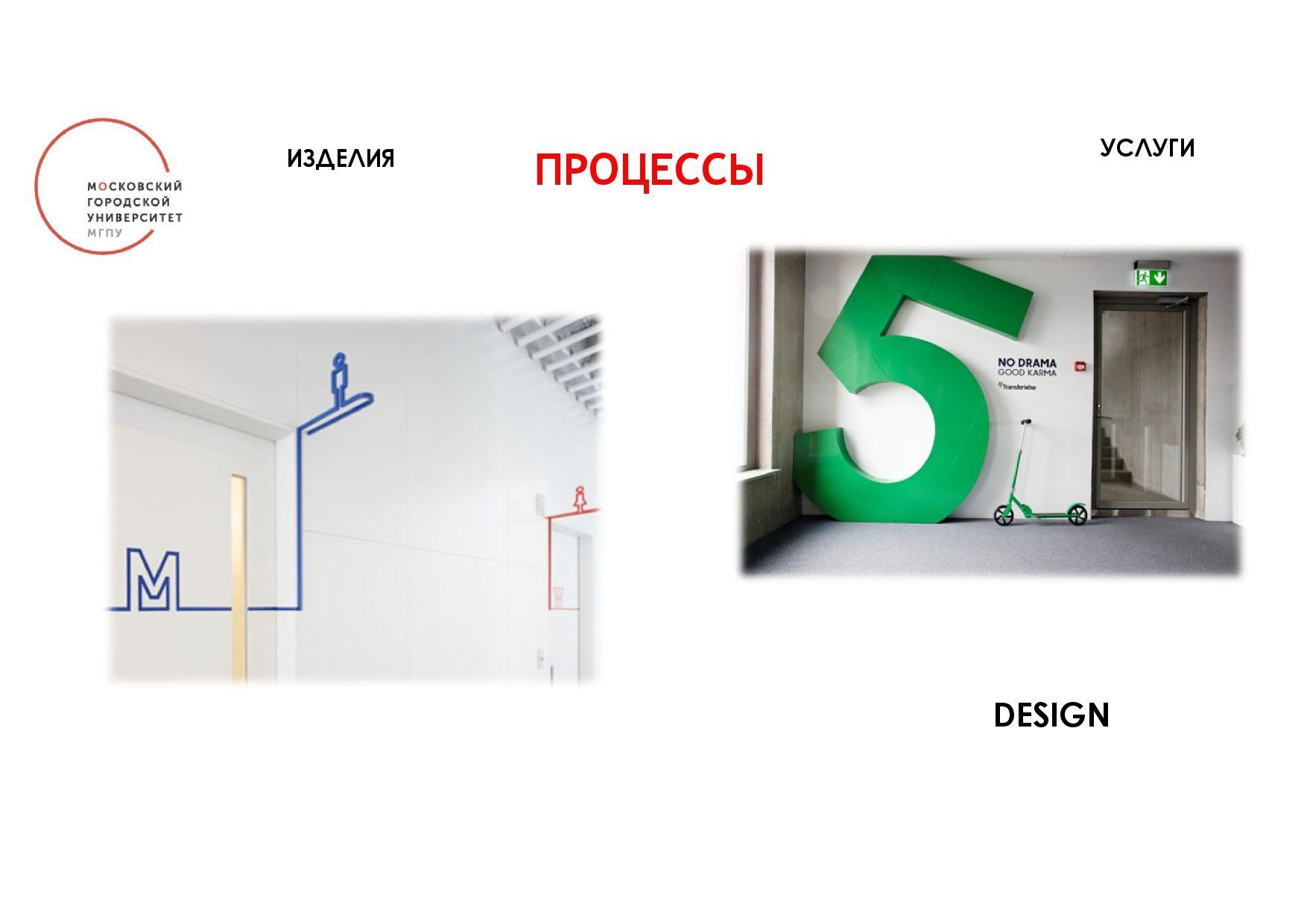 Презентация на МГК -Иванова ЕВ-007