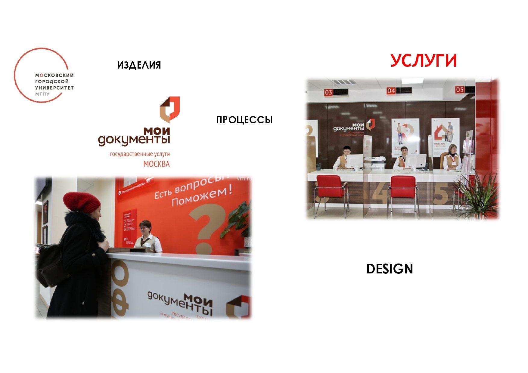 Презентация на МГК -Иванова ЕВ-008